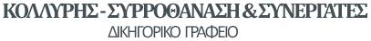 koliris.gr Λογότυπο